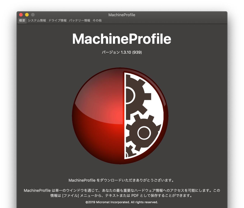 MachineProfile v1.3.10