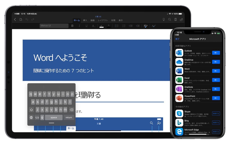 ダークモードのWord for iOS