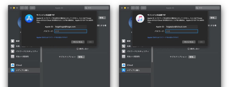 マルチApple ID on macOS 10.15 Catalina