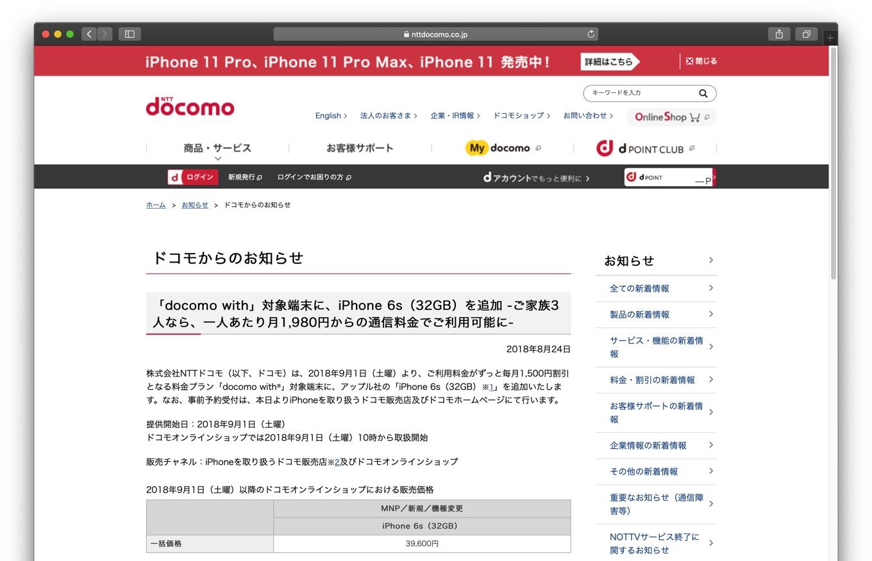 「docomo with」対象端末に、iPhone 6s(32GB)を追加