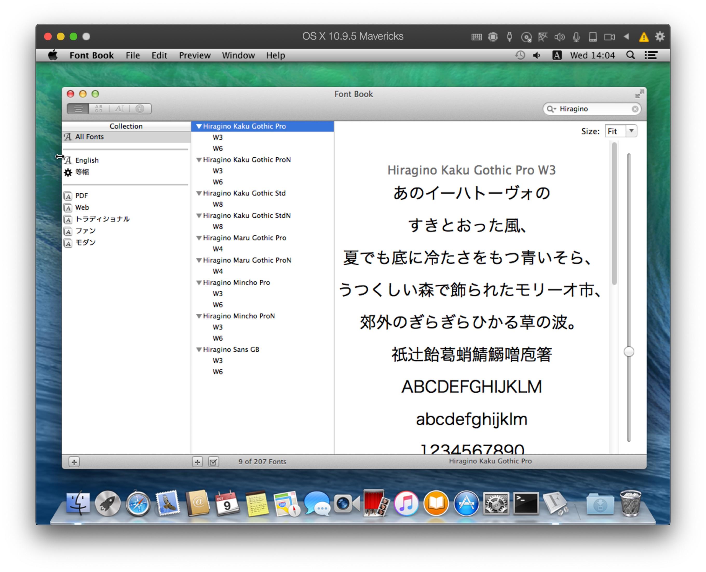 OS X 10.9 Mavericksでヒラギノ角ゴシック Pro/ProN