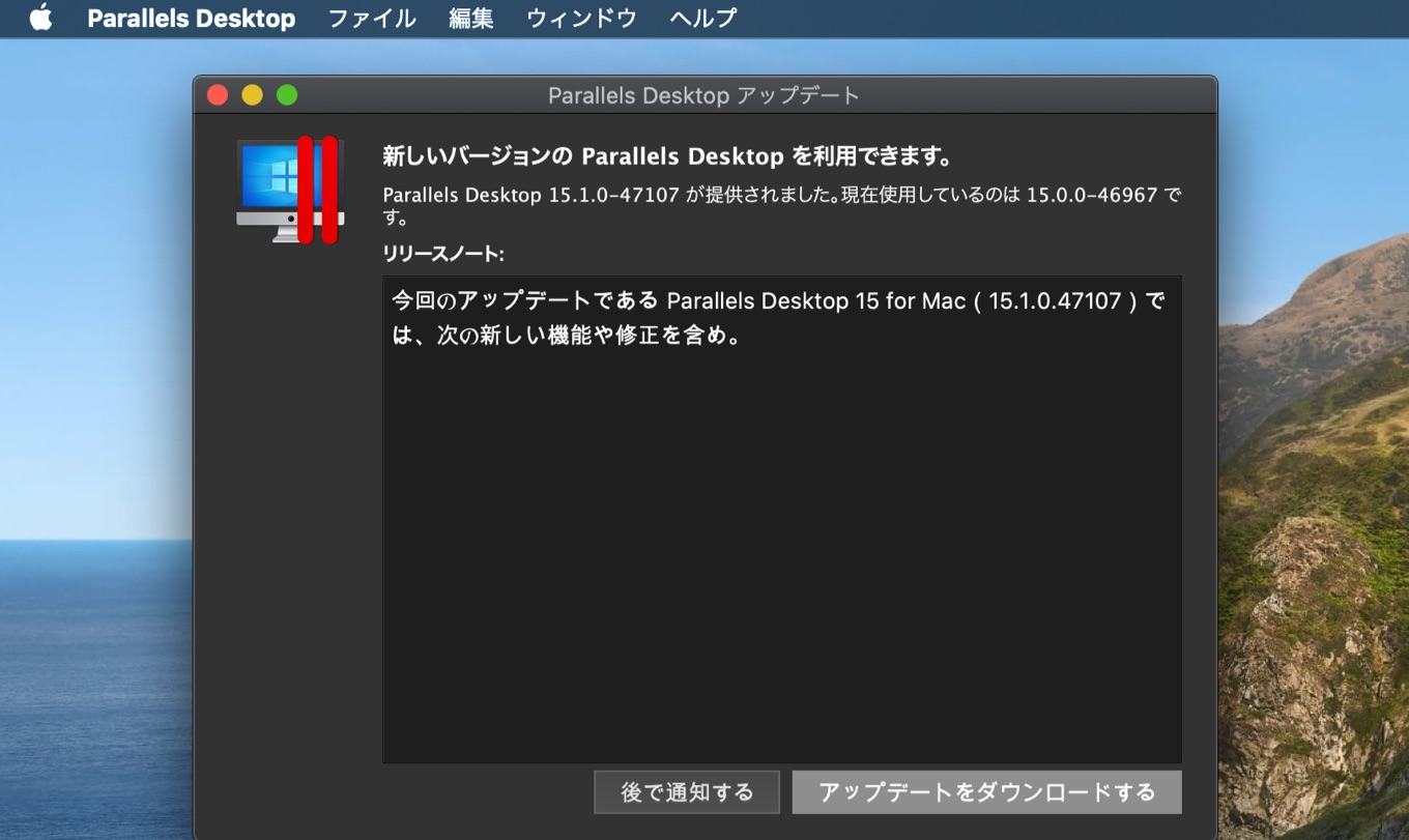 Parallels Desktop 15 for Mac 15.1.0アップデート