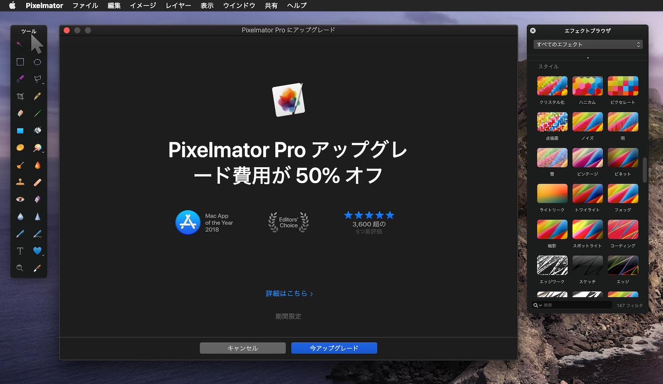 Pixelmator Pro Upgrade Sale promotion