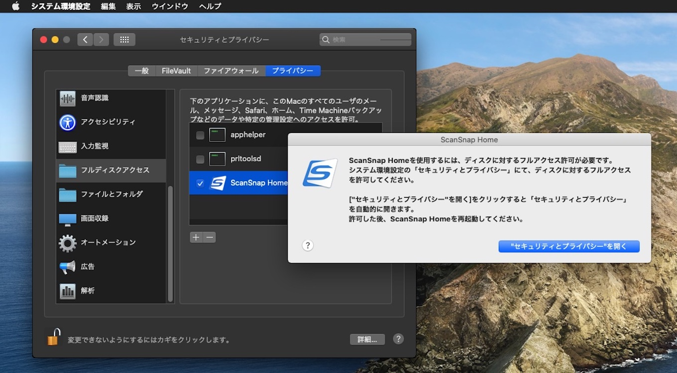 ScanSnap Homeのセキュリティ機能
