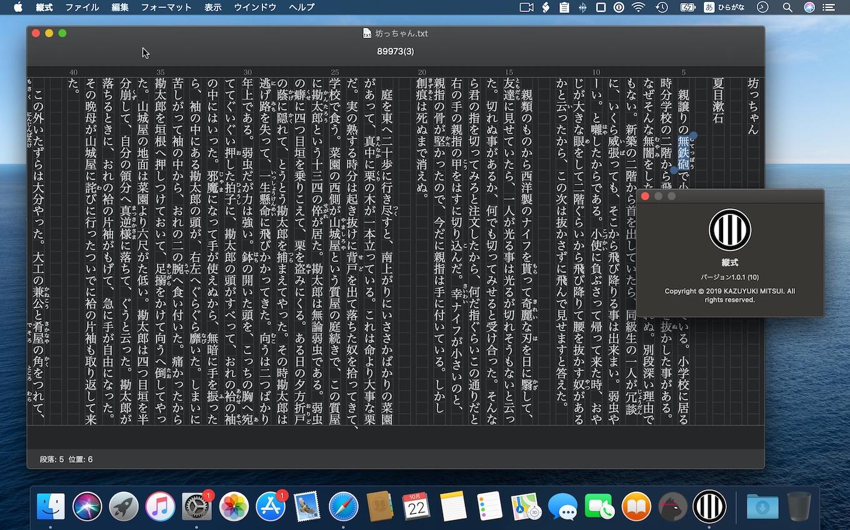 Tateshiki editor for Mac