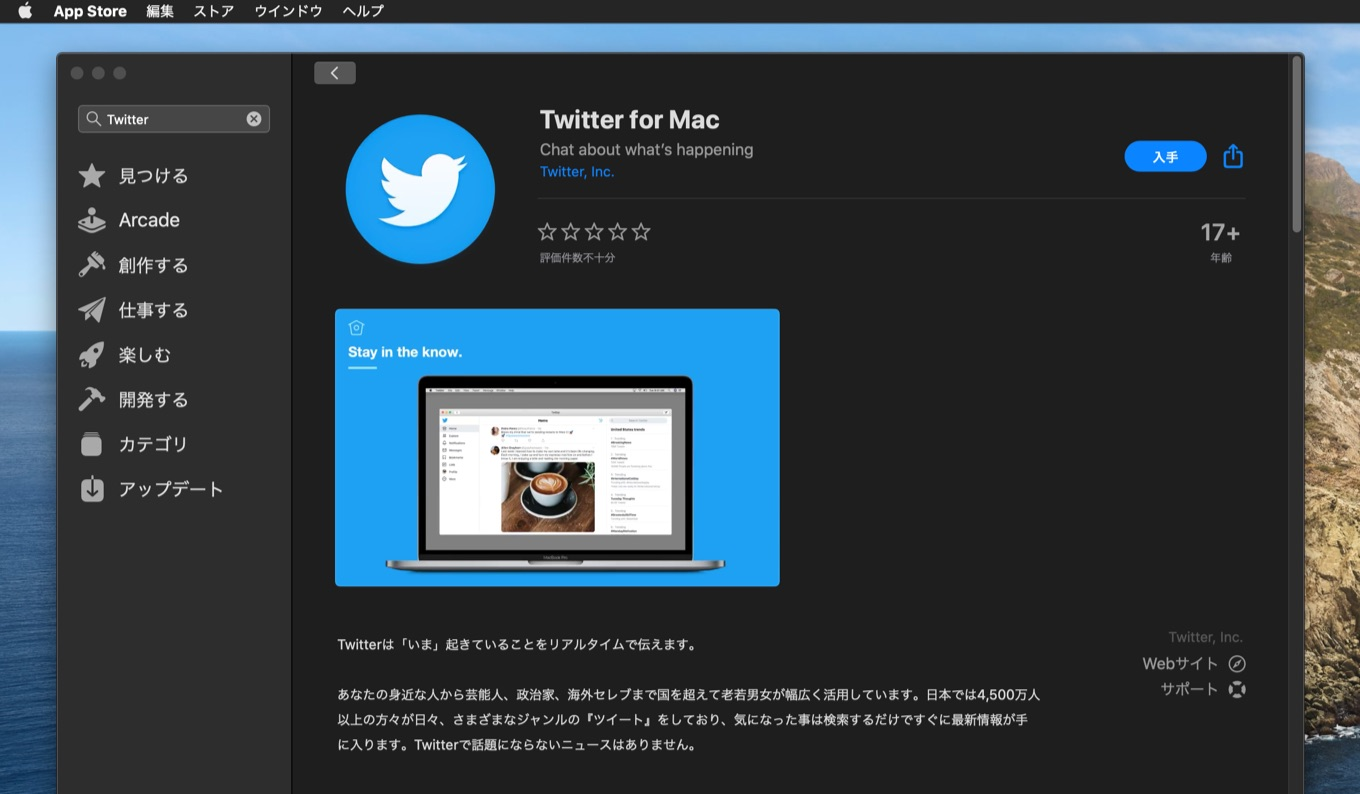 Twitter for Mac by Project Catalyst on MacAppStore