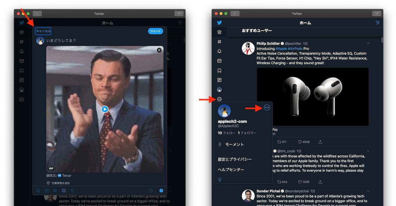Twitter for Mac v8.1