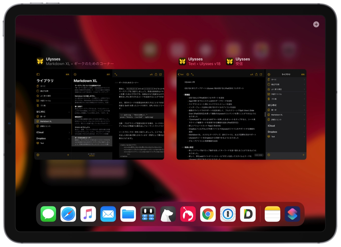 Ulysses v18 for iPadOS support multi tasking