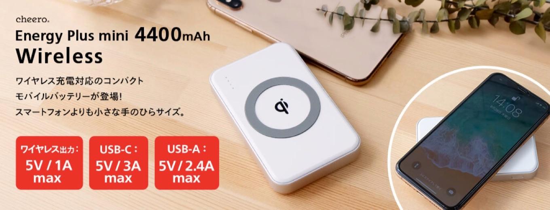 cheero Energy Plus mini Wireless 4400mAh