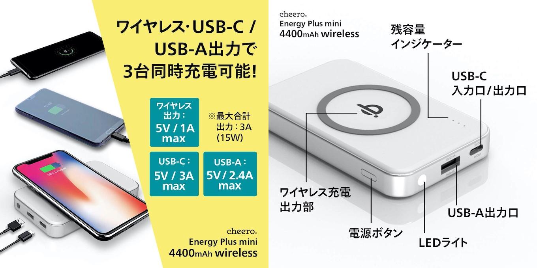 cheero Energy Plus mini 4400mAh