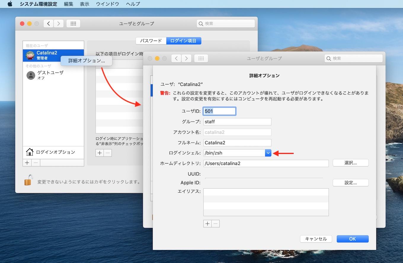 macOS 10.15 Catalinaでログインシェルをbashにする