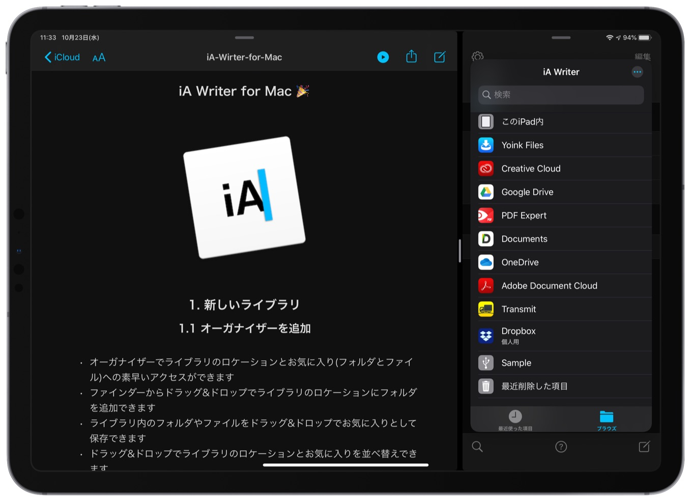 iA Writer v5.3 multi task and usb drive