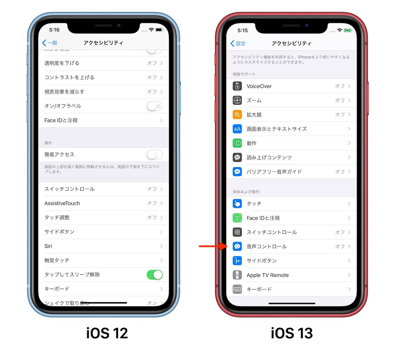 iOS 13の音声コントロール