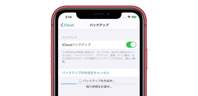 iCloud Backupが終わらない