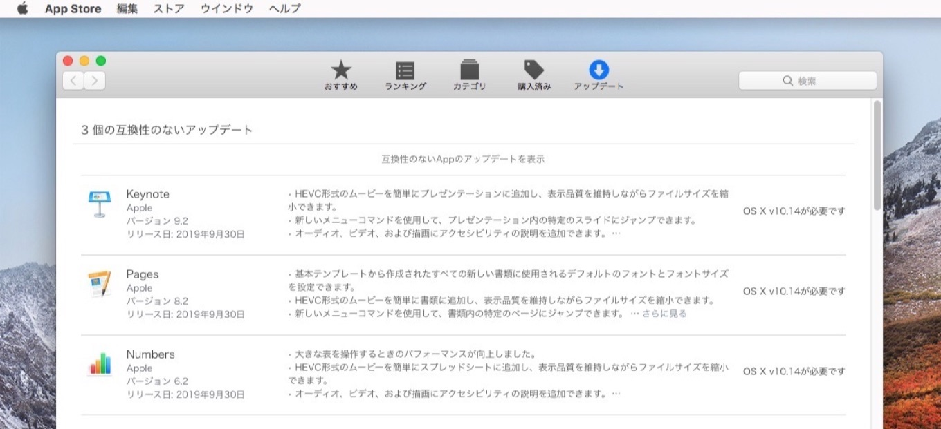 Pages for Mac v8.2とmacOS 10.13 High Sierra