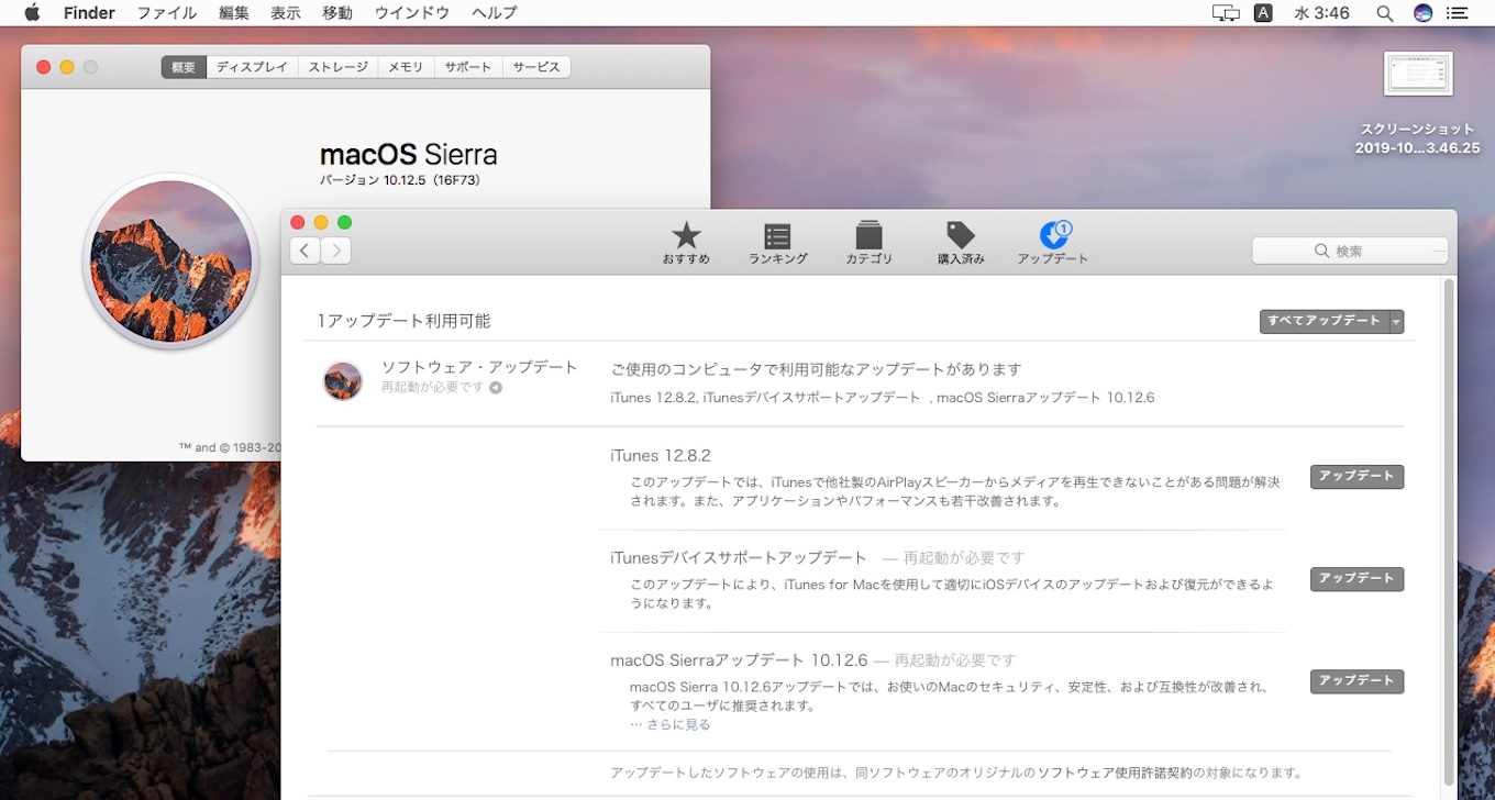 macOS 10.12 Sierraの最後のセキュリティアップデート