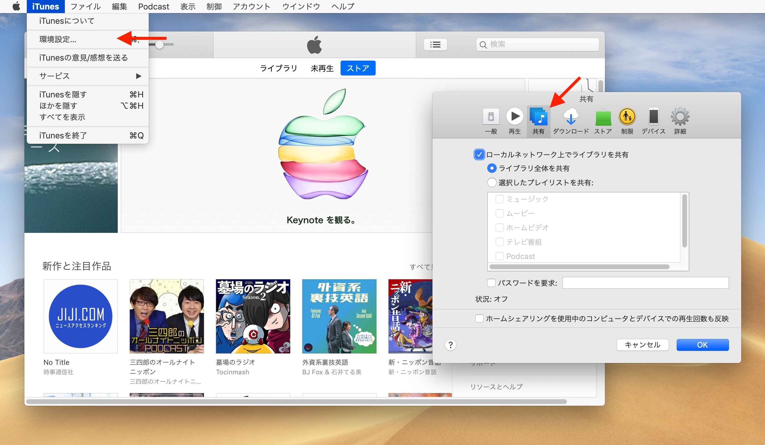 macOS 10.14 Mojaveのホームシェアリング