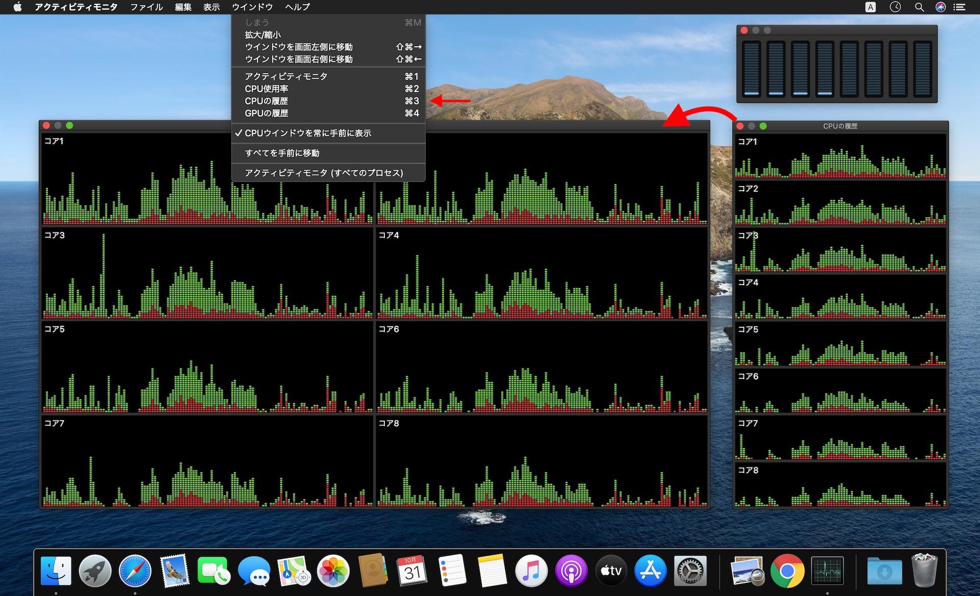 macOS 10.15.1 Catalinaの「CPUの履歴」ウィンドウ