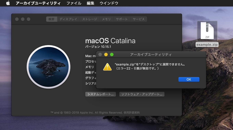 エラー22 – 引数が無効です。on macOS 10.15.1 Catalina