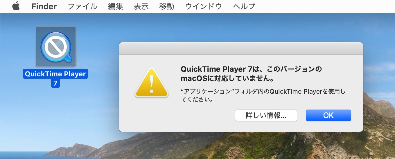 macOS 10.15 CatalinaとQuickTime 7 Player