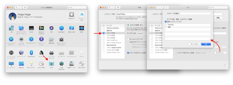 macOS 10.15 Catalinaのメディ共有