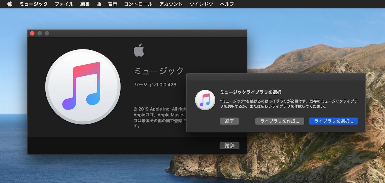 Appleミュージックアプリのライブラリ選択