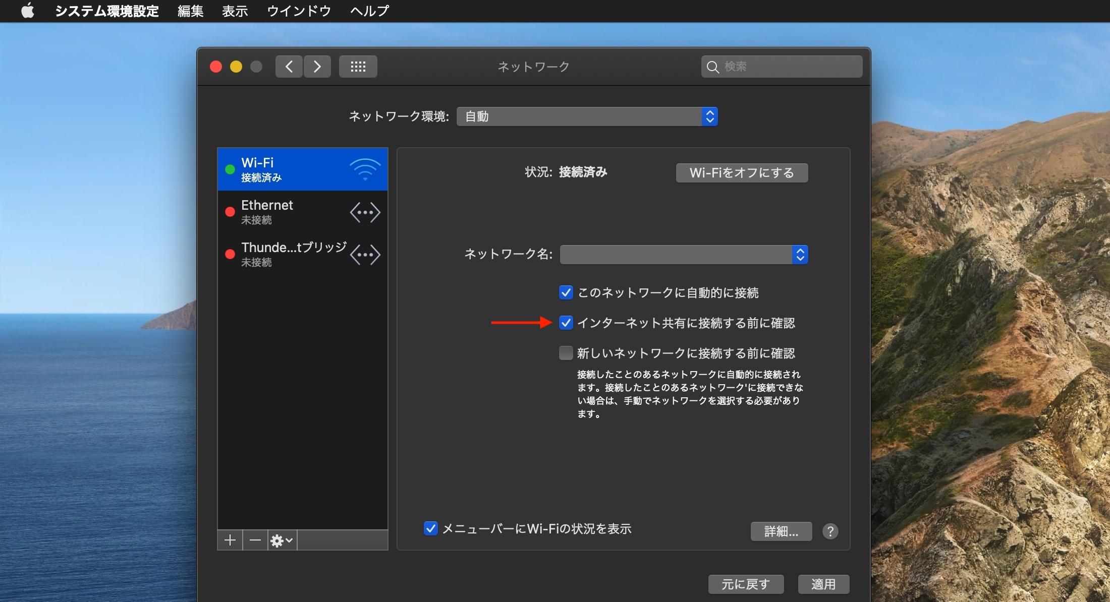 macOS 10.15 Catalinaのインターネット共有に接続する前に確認