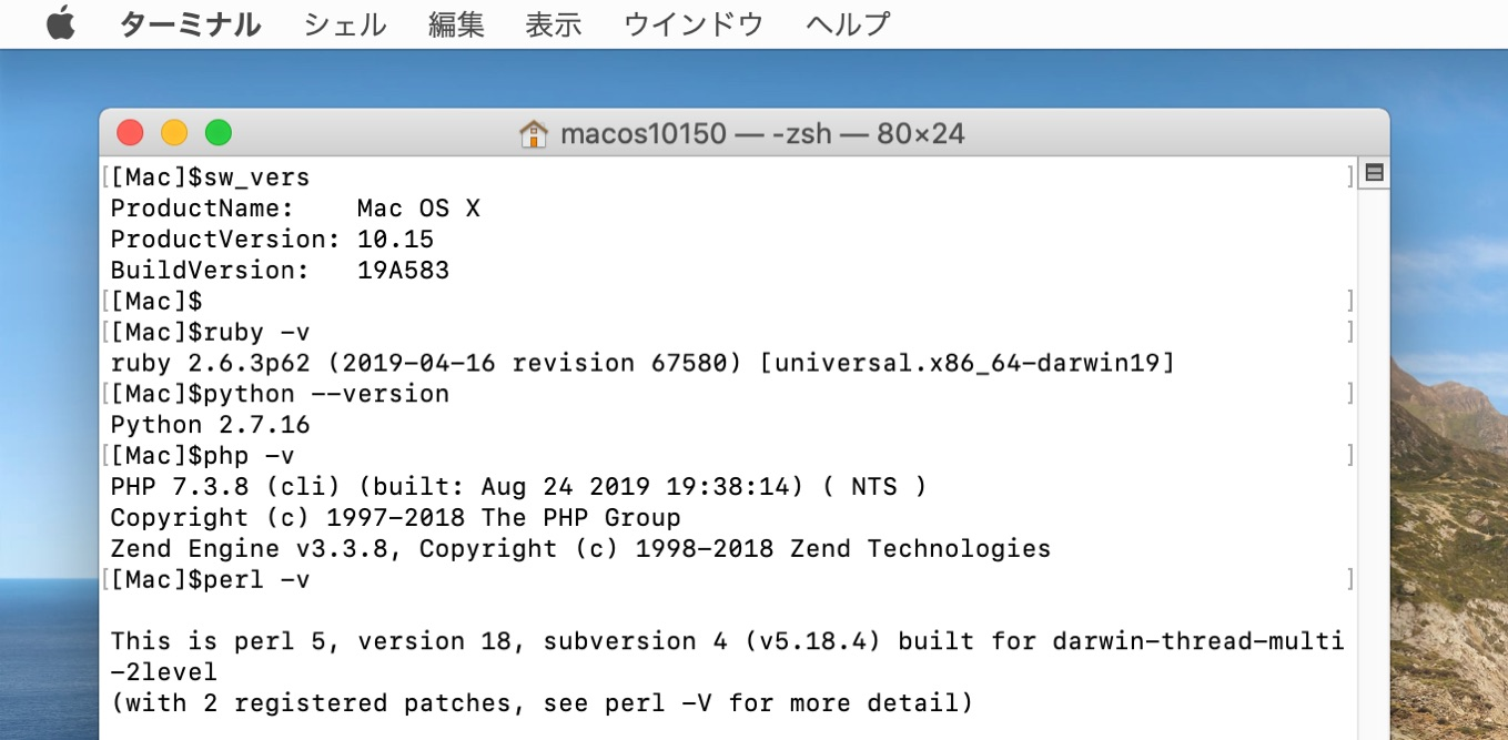 macOS 10.15 Catalinaに同梱されたスクリプト言語のバージョン