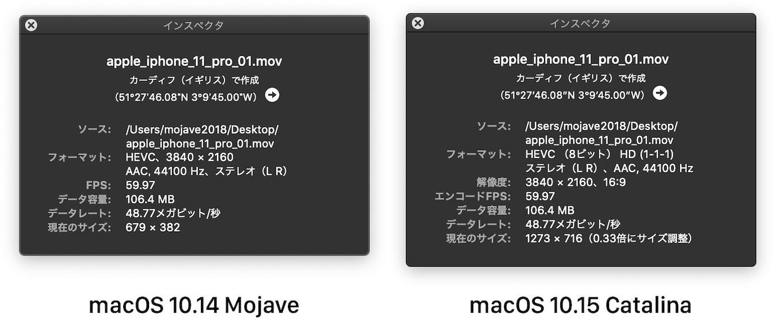 macOS 10.14 MojaveとmacOS 10.15 CatalinaのQuickTimeインスペクタ