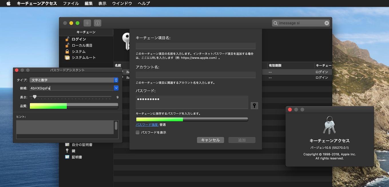 macOS 10.15 Catalinaのキーチェーン