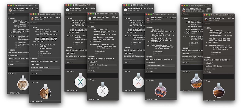 OS X LionかmacOS 10.14 Mojaveまでのインストーラー