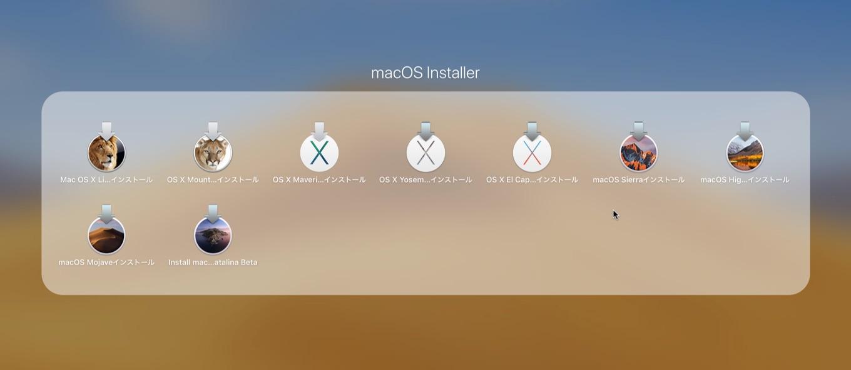 macOS 10.15 Catalinaまでのインストーラー