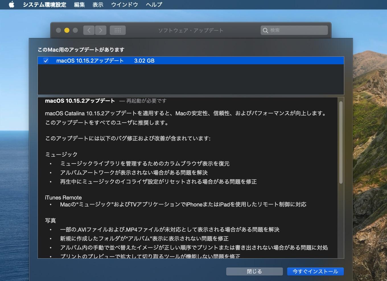 macOS 10.15.2アップデート