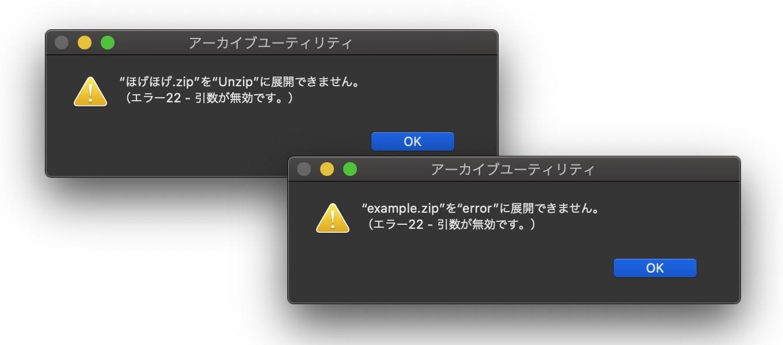 macOS 10.15 Catalinaでエラー22 zip