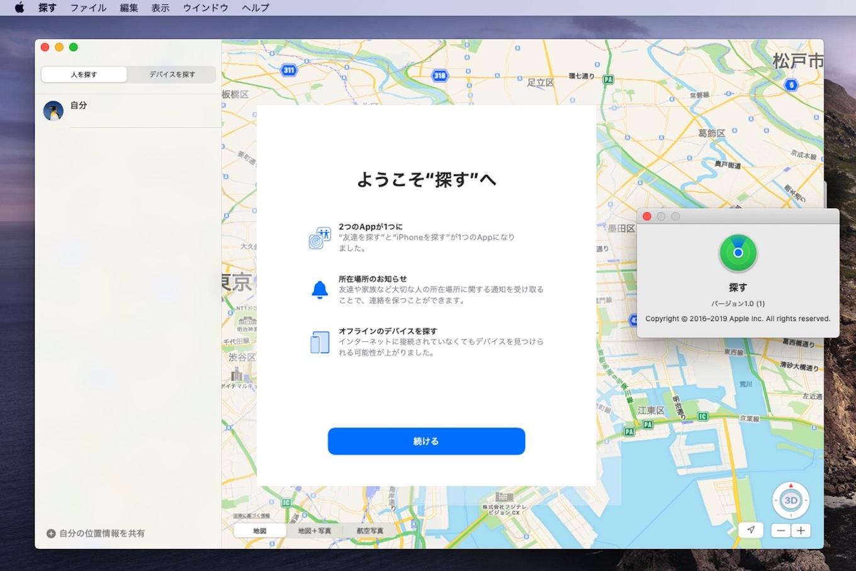 macOS 10.15 Catalinaの「探す」アプリ
