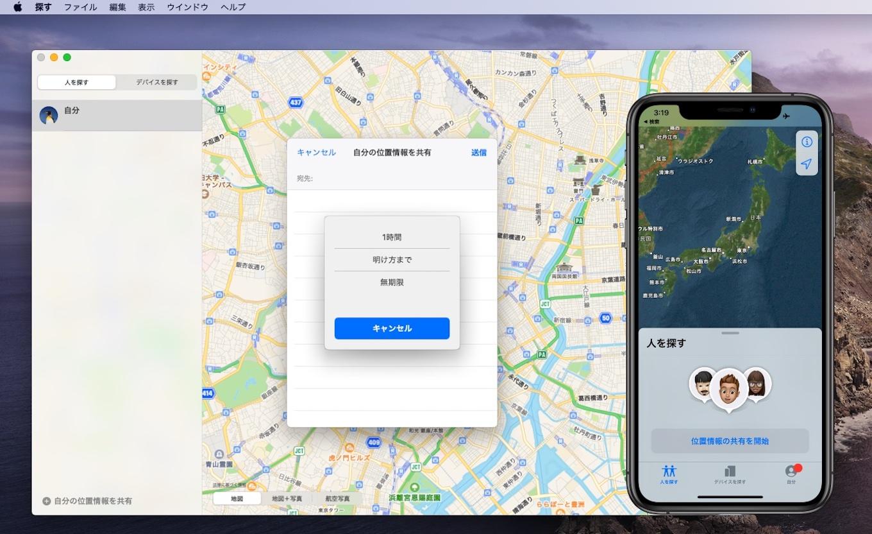 macOS 10.15 Catalinaの友だちを探す