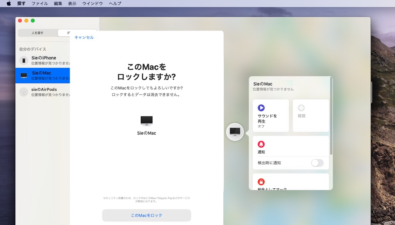 macOS 10.15 Catalinaの探す(Find My)機能でMacをロック