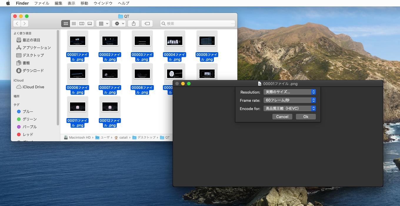 macOS 10.15 CatalinaのQuickTimeでイメージシーケンス