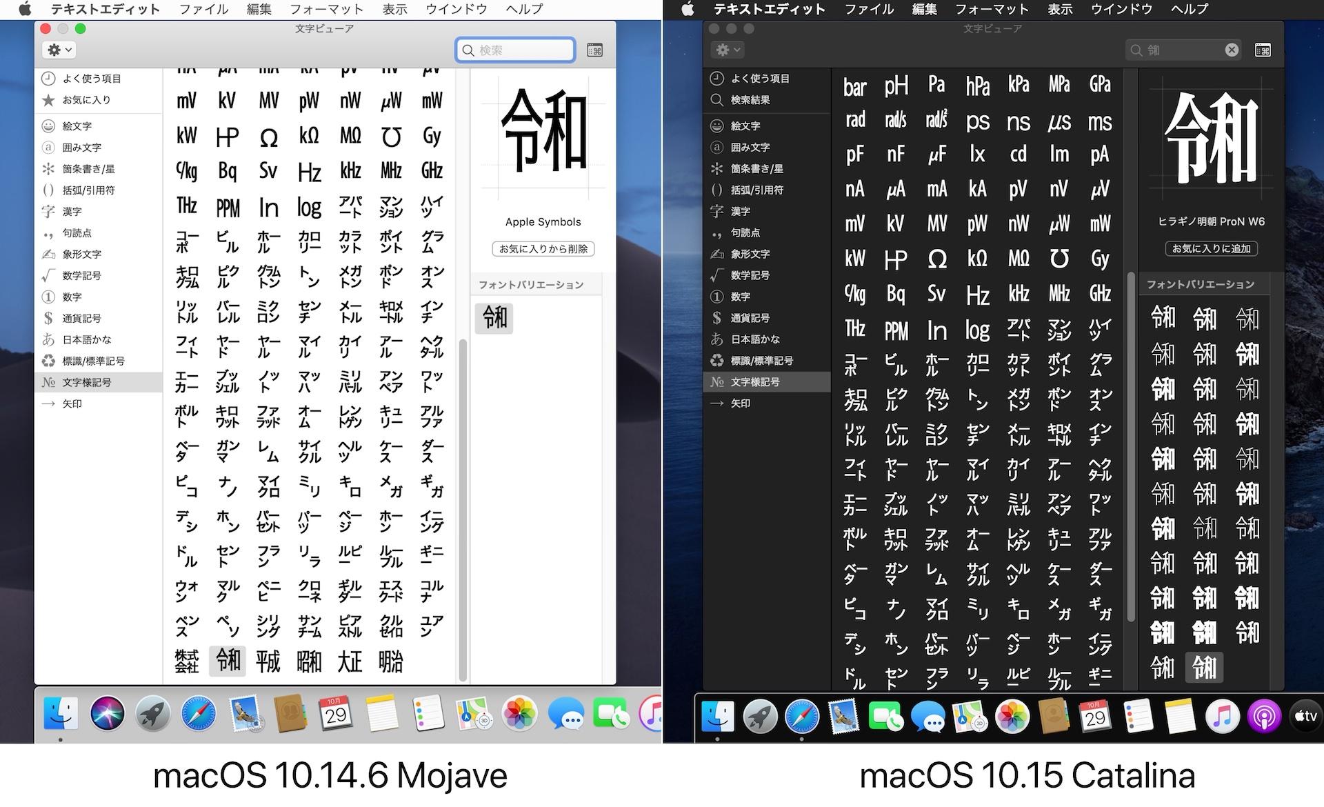 macOS 10.15 Catalinaの令和の合字