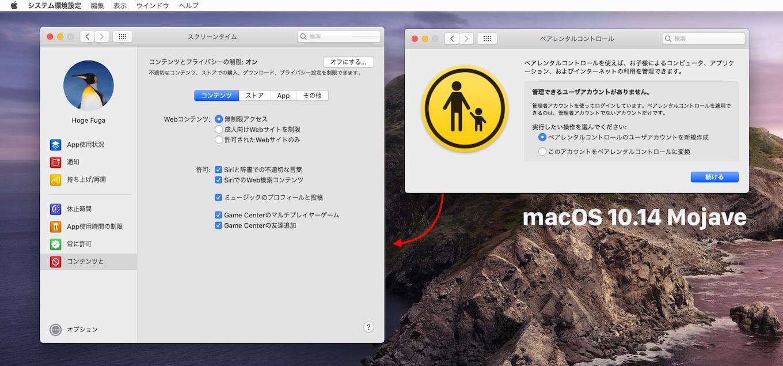 macOS 10.15 Catalinaのスクリーンタイム