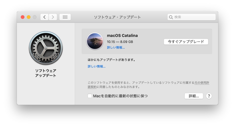 macOS 10.15 Catalinaのシステム環境設定アップデート