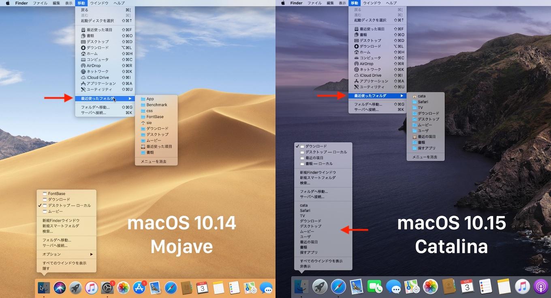macOS 10.15 CatalinaのFinderアイコンから最近使ったフォルダへ