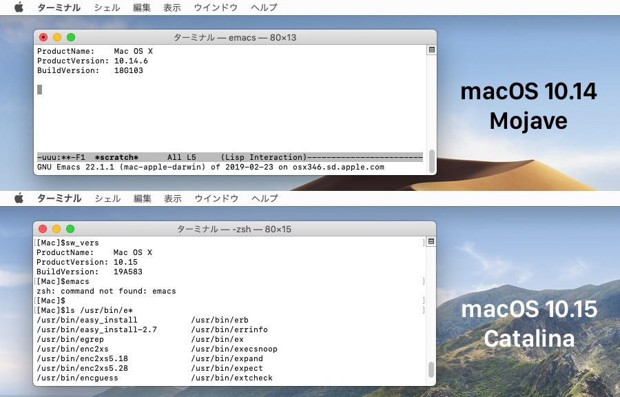 macOS 10.15 CatalinaにはGUN Emacsなし