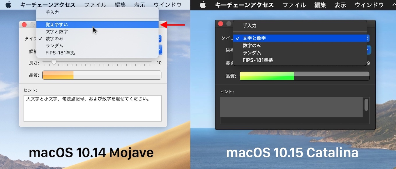 macOS 10.15 Catalinaで廃止された覚えやすいパスワード