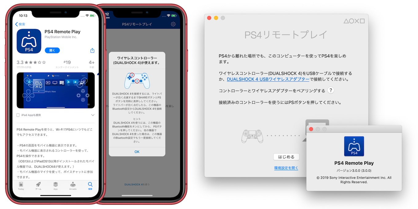 DUALSHOCK4をサポートしたPS4 Remote Play for iOS macOS