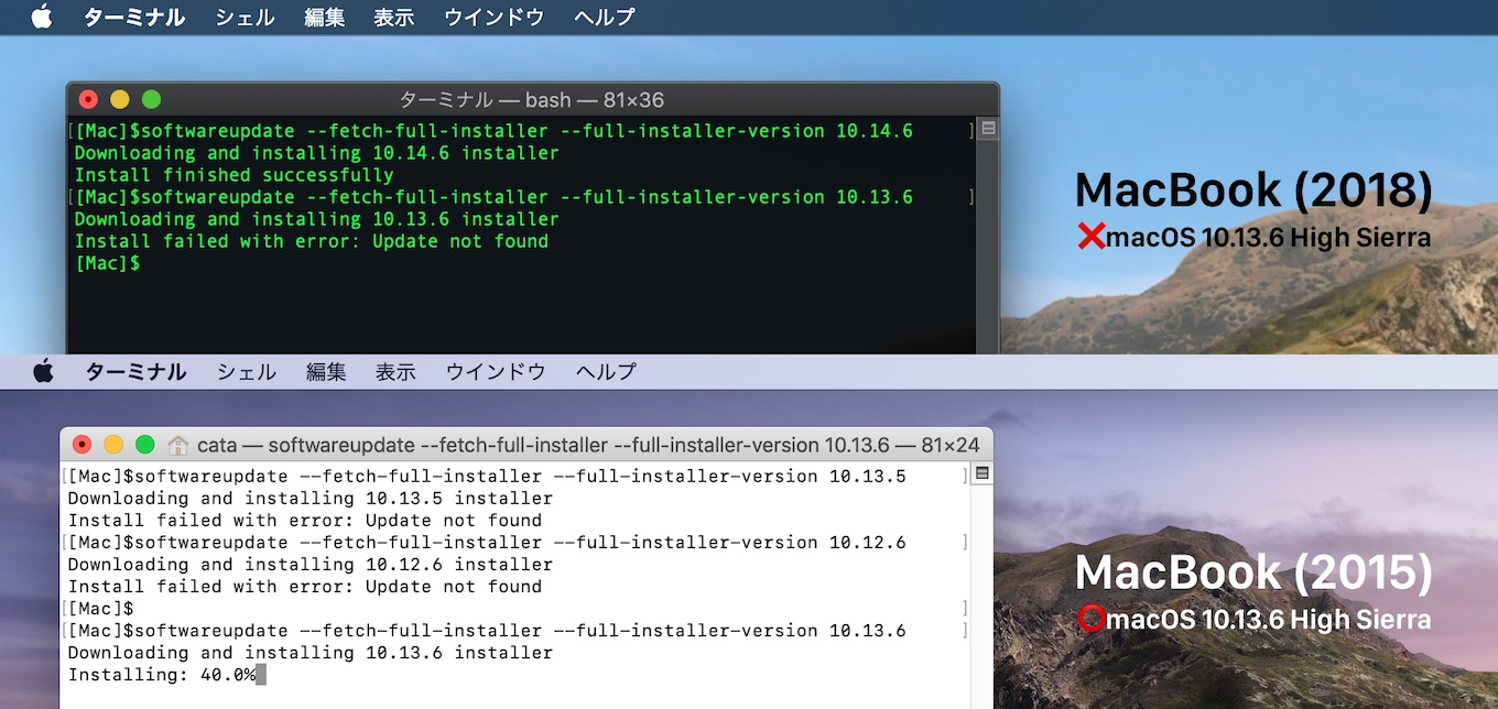 softwareupdateのfull-installer-version