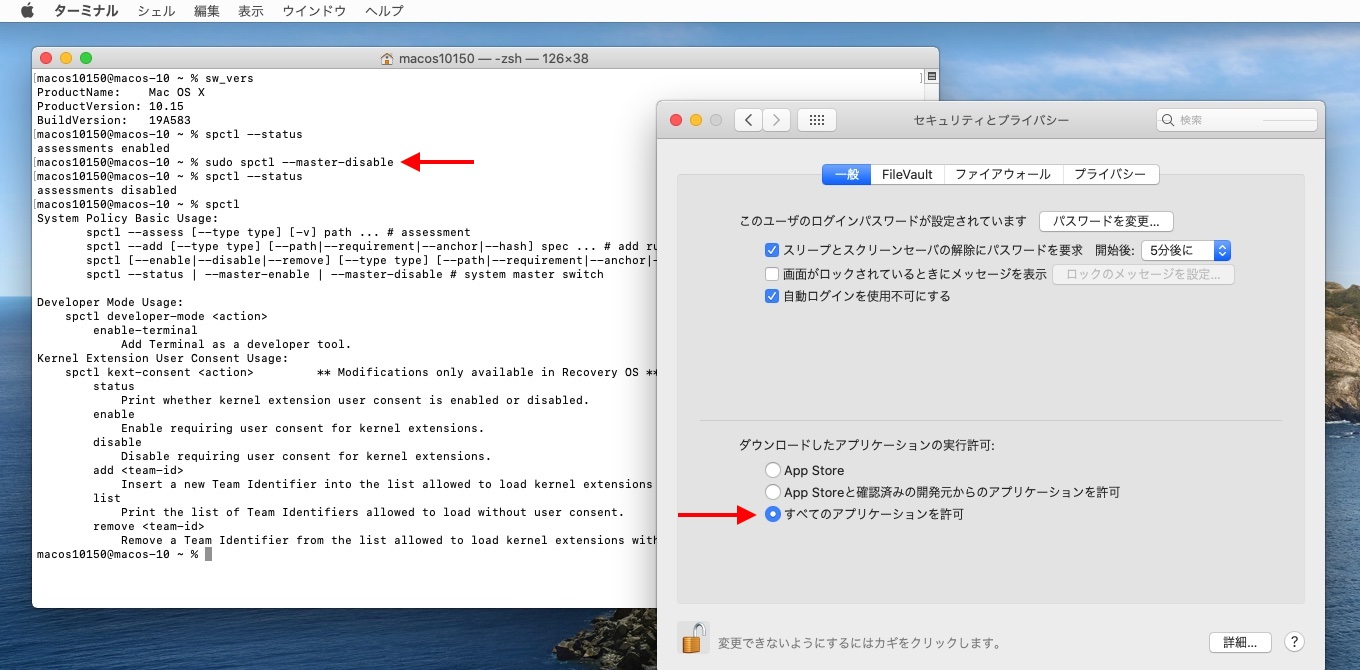 macOS 10.15 Catalinaでspctl --master-disable