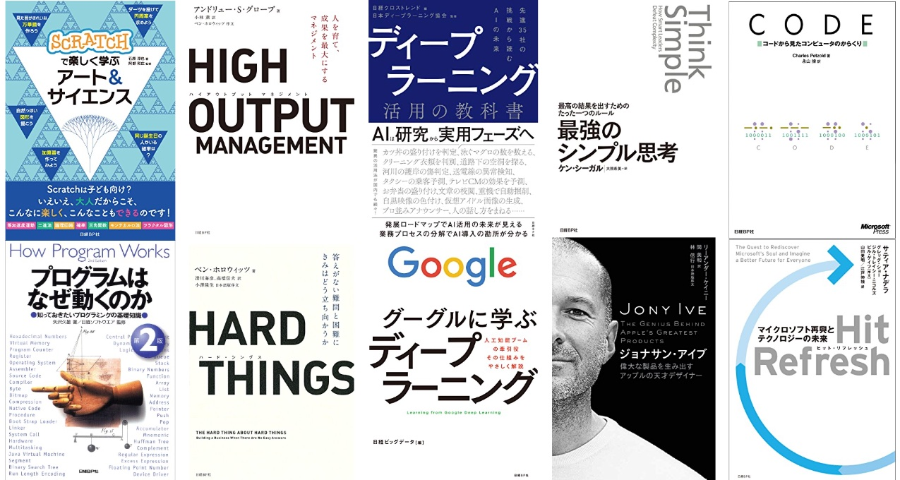 日経BP社のプログラミングやビジネス関連書籍セール