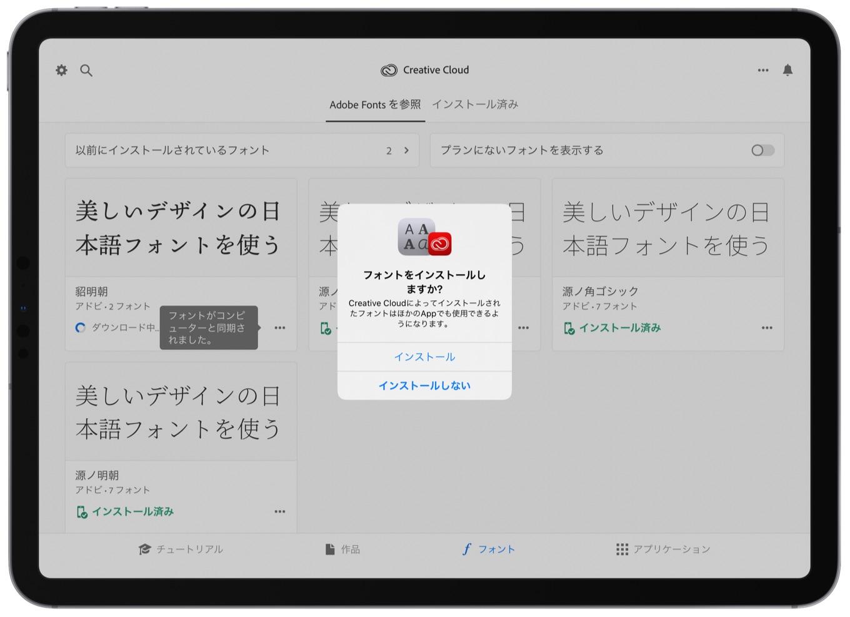 Adobe Creative Cloudで日本語フォントのインストール