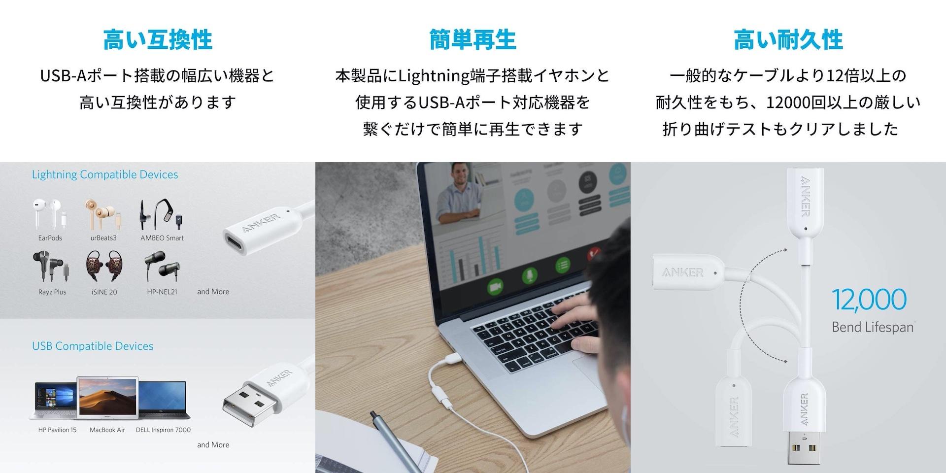Anker USB-A & ライトニングUSB オーディオアダプター